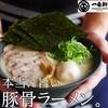 豚骨ラーメン専門店 大名古屋一番軒 - その他写真: