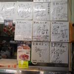 釜新肉店 - サインがたくさん