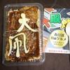 広島流お好み焼き 七夜 - 料理写真:春日部大凧焼¥300(セール価格・通常¥400)