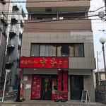 蒙古タンメン中本 立川店