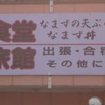 ミニストップ - 中井町のあさひ食堂