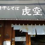 煮干しそば 虎空 - 外観(入口)