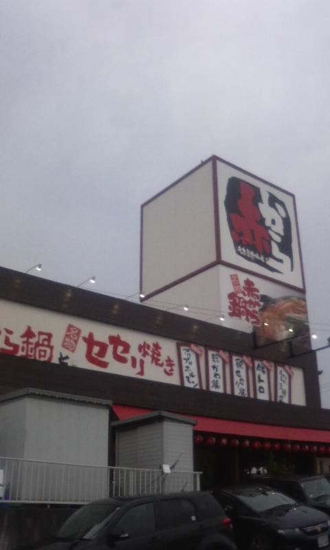 赤から 東海店