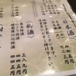 そじ坊 - 呑み メニュー