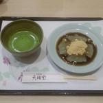天極堂 - 葛もち 抹茶セット