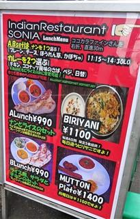 IndianRestaurant SONIA - ランチメニュー(看板)