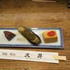 久昇 - 料理写真:予約した場合のお通しは500円です