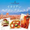 ボン・ロザージュ - 料理写真:【4月】イタリアン スプリングフェスタ
