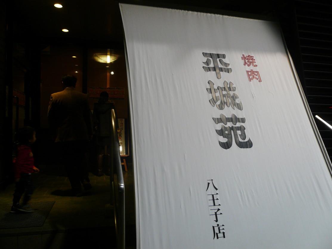 焼肉 平城苑 寛雅亭 八王子店