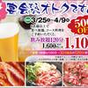 日比谷三源豚 - 料理写真:3/25~4/9までのオトクプラン♦♫♦・*: