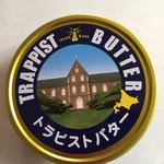 高砂屋 - トラピストバター…
