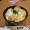 和幸 - 料理写真:ひれかつ丼