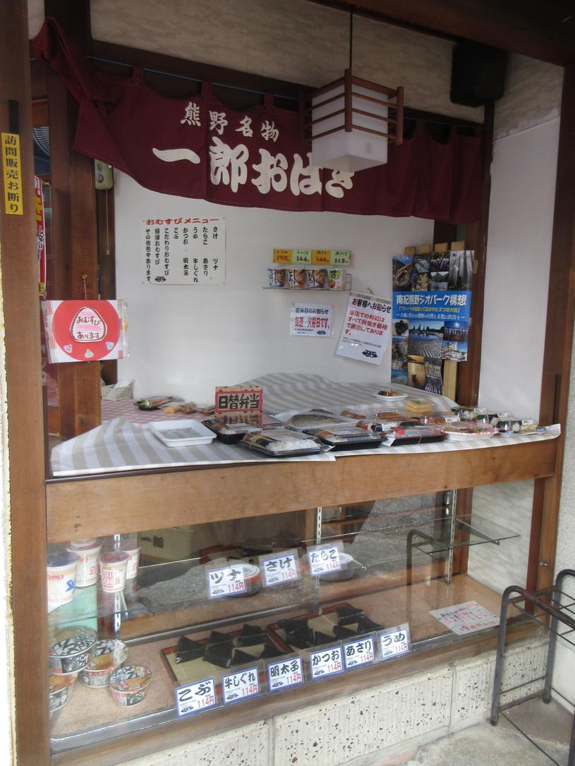 おむすび一郎 駅前店