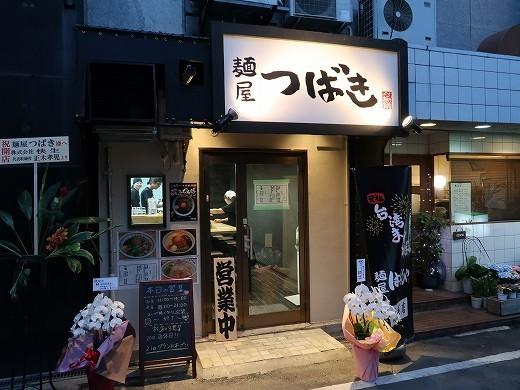 麺屋 つばき 岸里店
