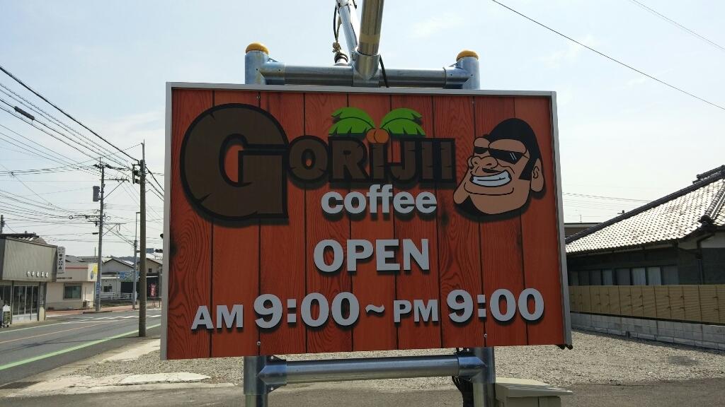 GORIJII  coffee