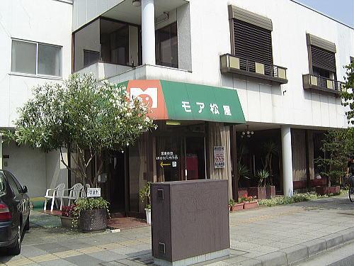 モア松屋  有限会社松屋牛乳店