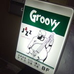 グルービー - Groovyの看板