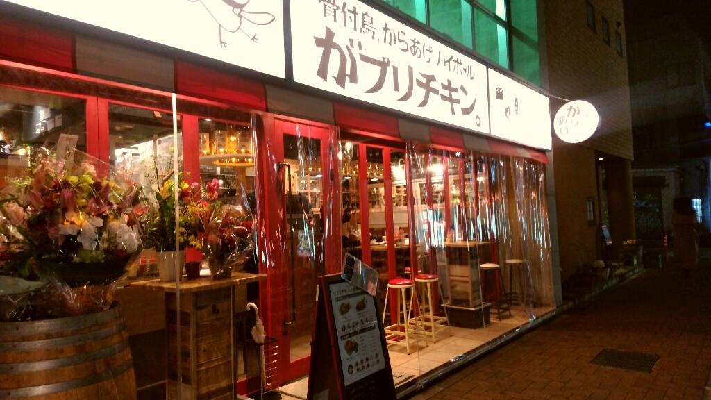 ガブリチキン 高崎駅前店
