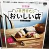 タイ料理 プリック天満 - その他写真:おいしい店本2017載ってます!!