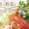 しゃぶしゃぶ 温野菜 与野店
