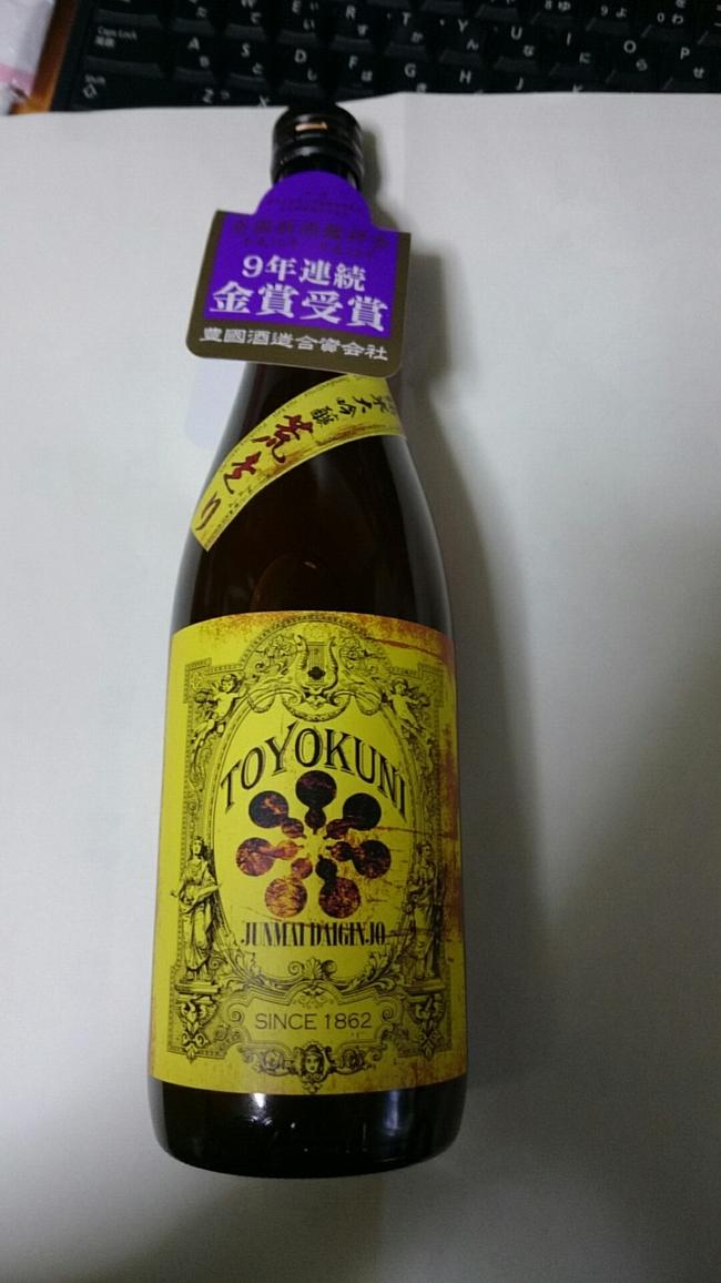 豊国酒造合資会社
