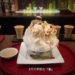おづKyoto -maison du sake- - 2月の季節氷『薫』