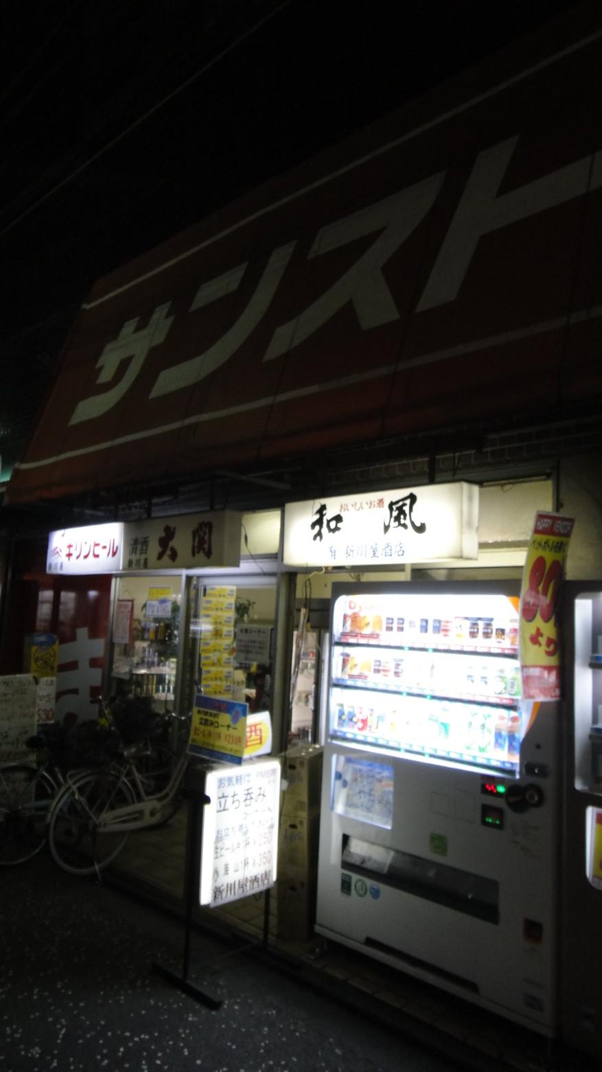 新川屋酒店