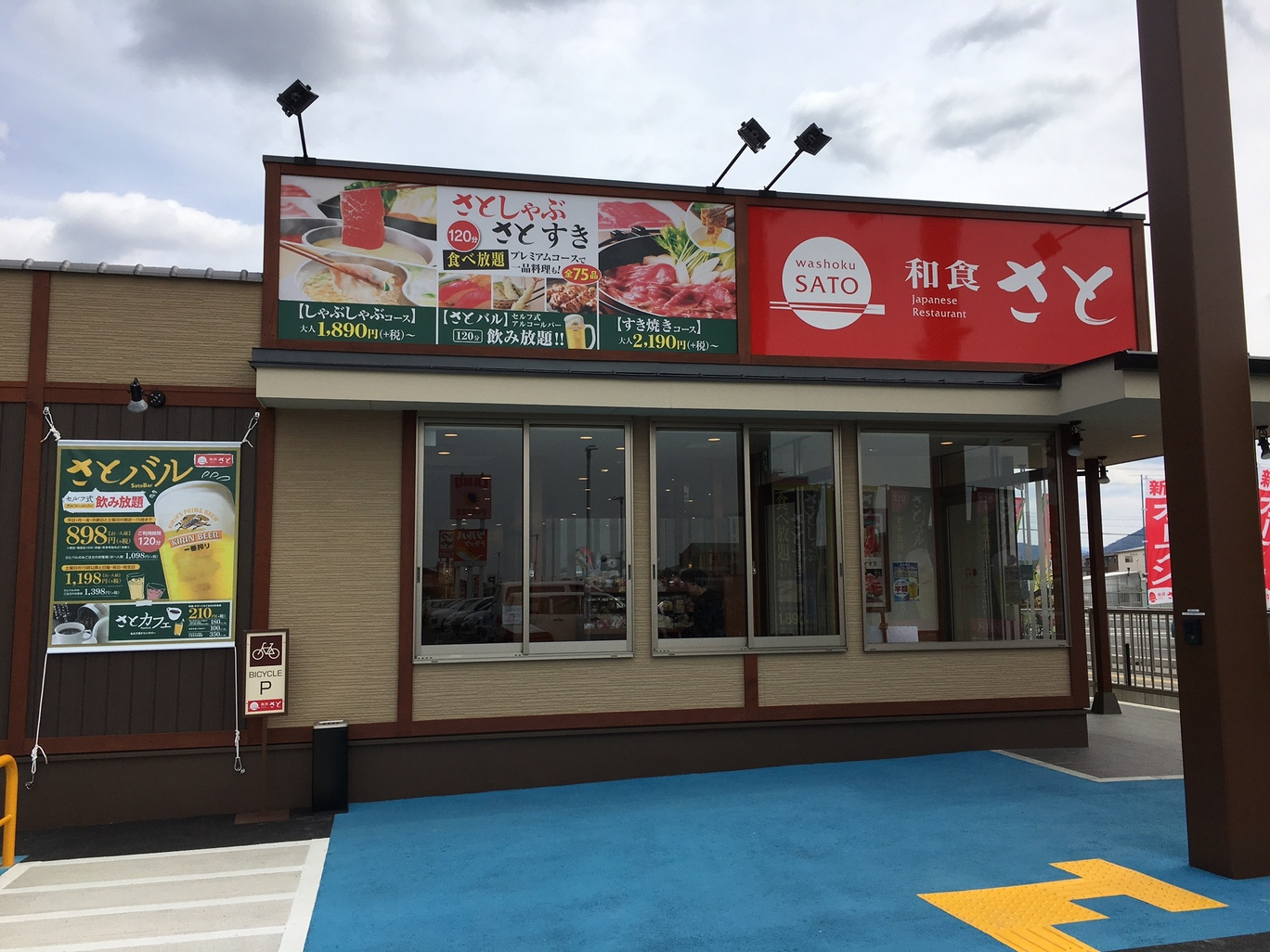 和食さと 和歌山北インター店
