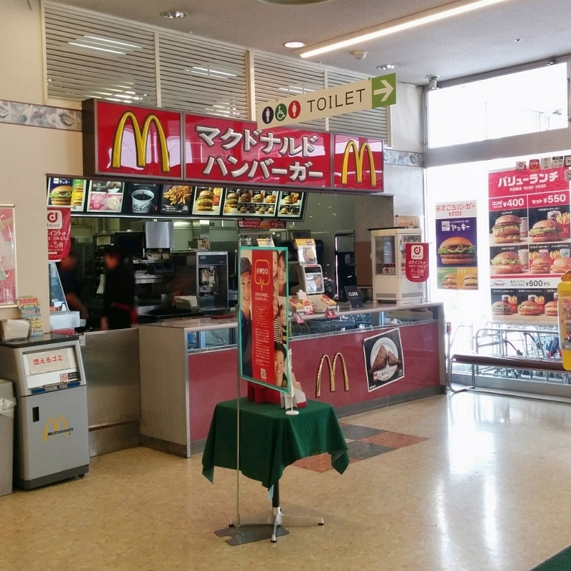 マクドナルド 神楽生協店