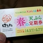 64390359 - 春の天ぷら定期券300円