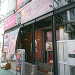 肉バル ちび九炉 - 肉バル ちび九炉 調布中央口店
