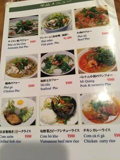 サイゴン・レストラン - ランチ単品メニュー