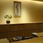 日本料理 きく井 - カウンター 凛としたエエ雰囲気