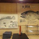 船宿割烹 汐風 - ④壁の魚拓