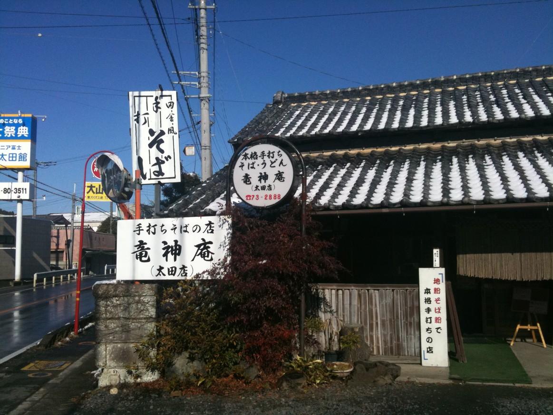 竜神庵 太田店