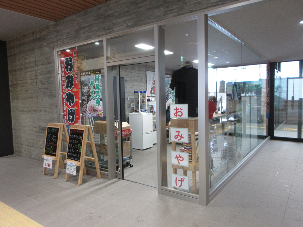 鴛泊港フェリーターミナル売店