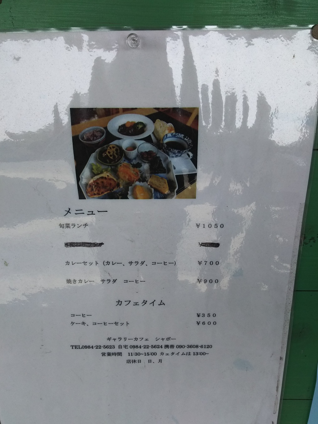 ギャラリーカフェ シャポー