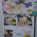 64510136 - 塩系メニュー【2017年3月現在】