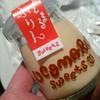 熊福 - 料理写真:うこまるぷりん