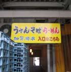 麺どころ 加賀師子