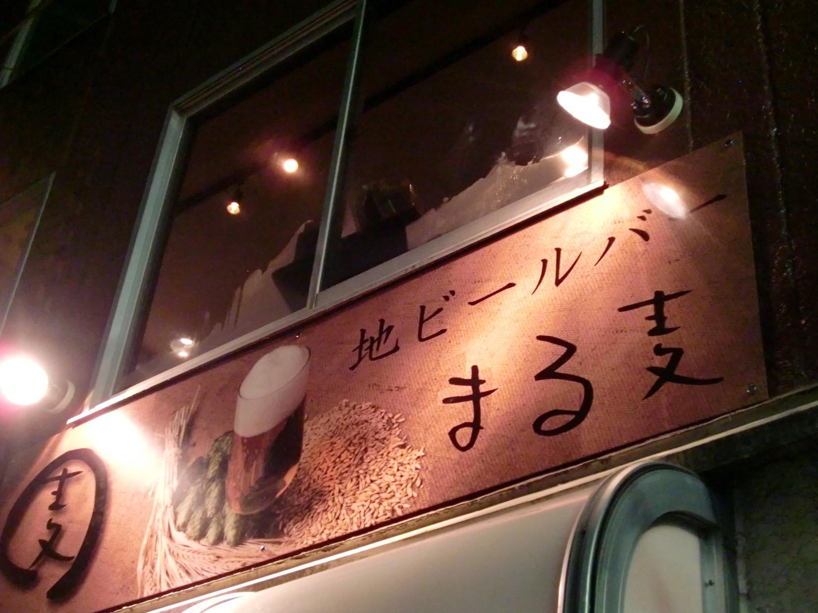 地ビールバー まる麦