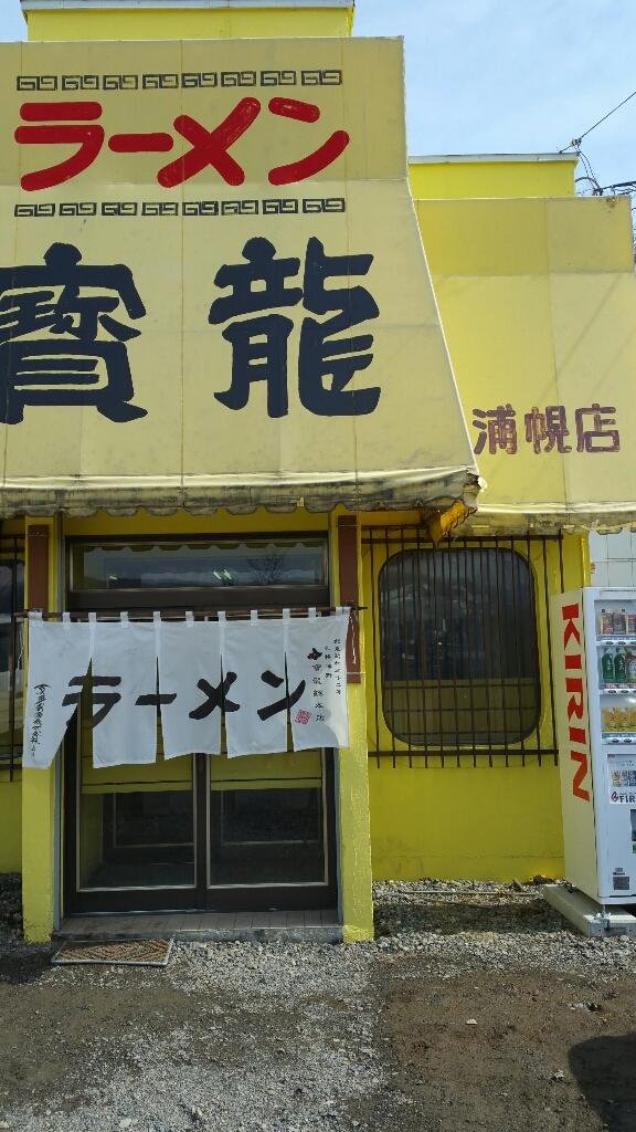 ラーメン寳龍 浦幌店
