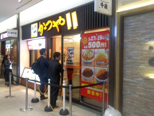 かつや キュービックプラザ新横浜店