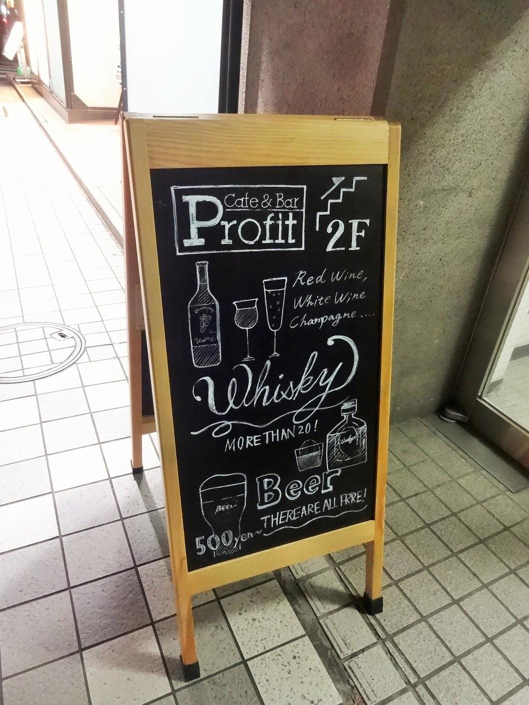 カフェ&バー プロフィット