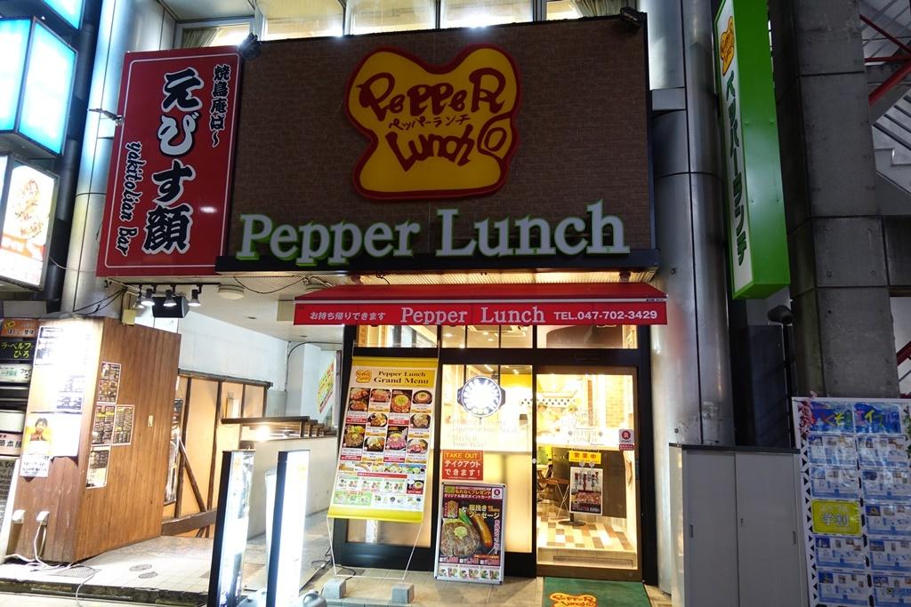 ペッパーランチ 新松戸店