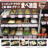 拉麺ビュッフェBUTA - 料理写真: