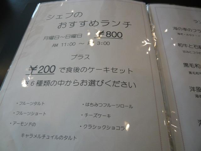 ダイニングカフェ浪漫亭