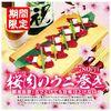 寿司ろばた 八條 - 料理写真:4月限定 「桜肉のウニ巻き」