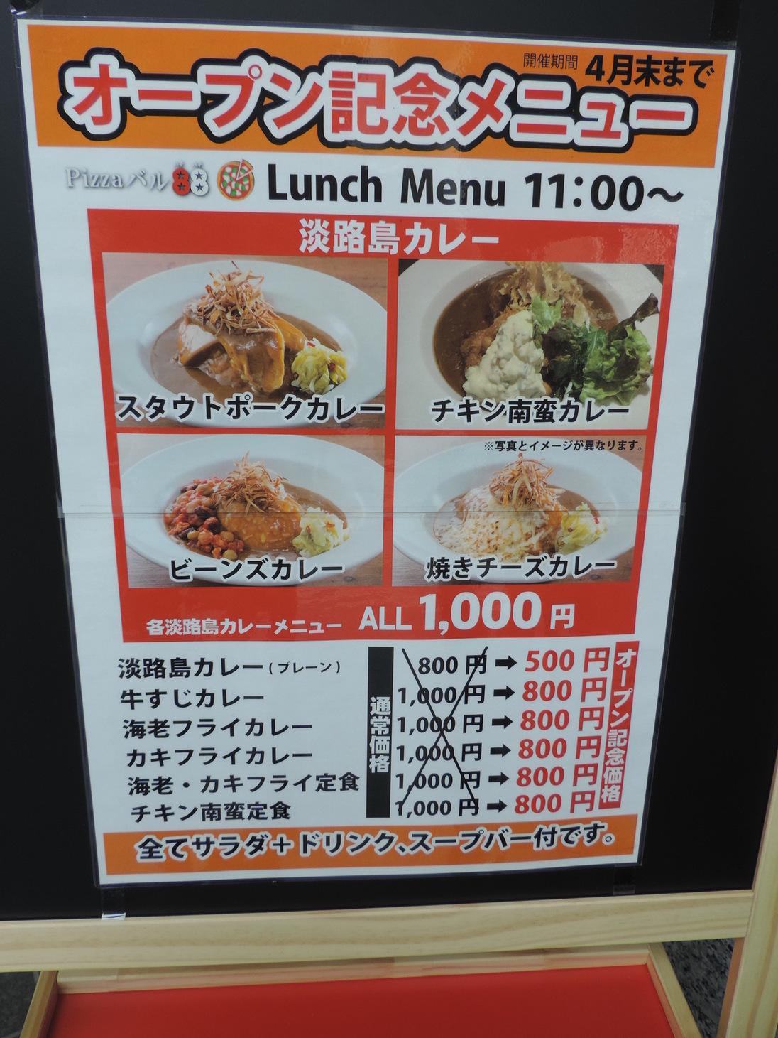 PIZZAバル 88 神田店