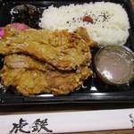 麺や 虎鉄 - 和風おろしザンギ弁当@680円